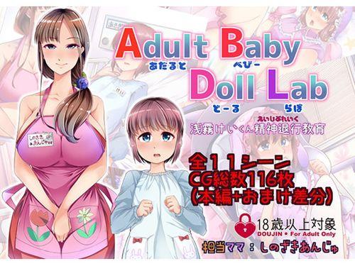 [181104] [Teamはれんち] Adult Baby Doll Lab [RJ238233]