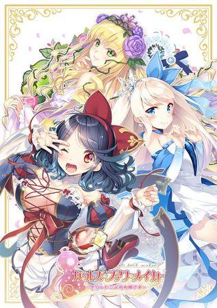 [ユメミル] ガールズ・ブック・メイカー プレミアムセット + OST