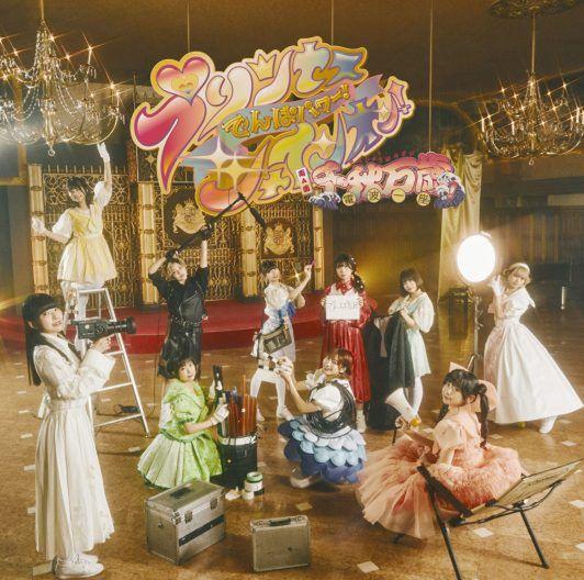 Dempagumi.inc - Princess Denpa Power! Shine On! / Senshu Banzai! Denpa Ichiza! (Single)