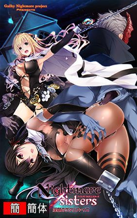 [Guilty Nightmare Project] Nightmarexsisters ~淫狱的献祭~ / Nightmarexsisters ~淫獄のサクリファイス~ 中文版 (Chinese)(Cracked) [VJ014457]