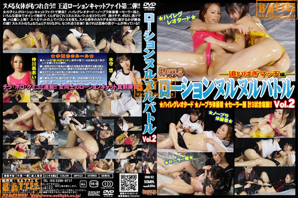 BNB-02 ローションヌルヌルバトル Vol.2