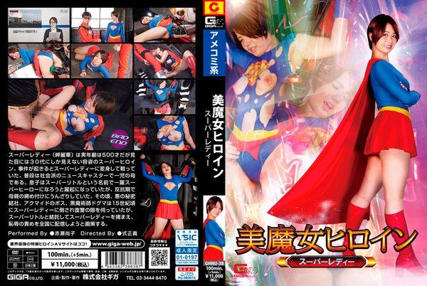 GHNU-38 美魔女ヒロイン スーパーレディー